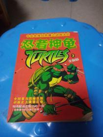 忍者神龟-第一辑(第123册) 9787806714492