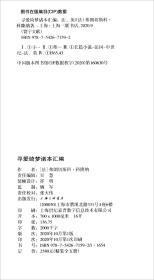 新书--寰宇文献:寻爱绮梦诸本汇编(法.英)(全5册)(精装)