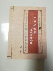 广东洪家拳拳棍旧谱合辑