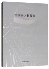 中国画人物线描/浙江省高校重点建设教材