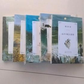 曹文轩文集:草房子、根鸟、细米、青铜葵花、山羊不吃天堂草(五册)