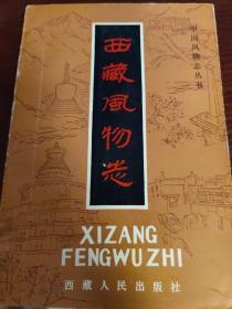 西藏风物志——中国风物志丛书  一版一印