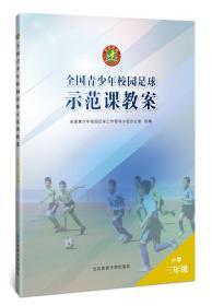 全国青少年校园足球示范课教案:小学三年级