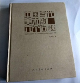 中国当代美术的六个问题