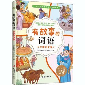 有故事的词语 中国历史卷 古典启蒙
