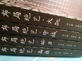 《布局绝艺》全套四卷