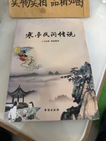 寒亭民间传说