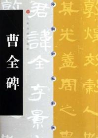 曹全碑/中国碑帖经典