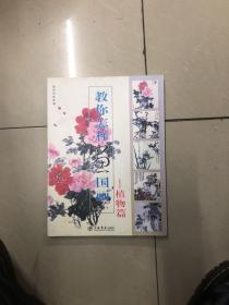 千姿百态画牡丹(第2辑)