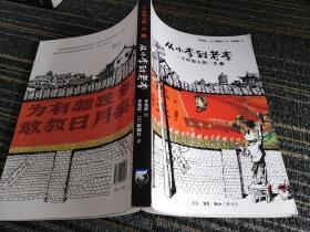 从小李到老李:一个中国人的一生1