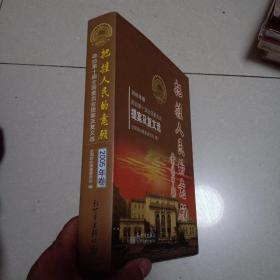 把握人民的意愿(2005年卷)
