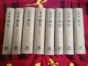 太平御览  (全八册)