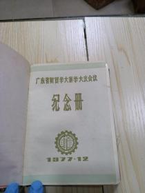 1977年纪念册笔记本  布革面32开(整本只写了几面)