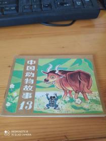 中国动物故事13