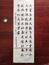 吴松茂书法,34cm*105cm。