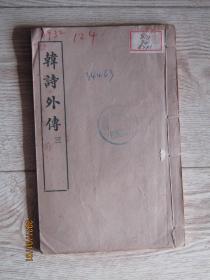 韩诗外传【卷6-8】