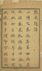 隋炀帝艳史:中国古典小说名著普及文库