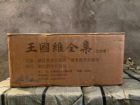 王国维全集 精装 全20册【全新】