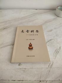 悬壶辑要 : 吴雷医文集