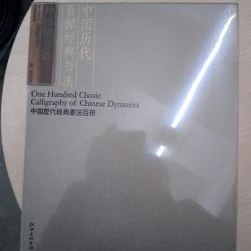 中国历代百部经典书法:孙过庭书谱