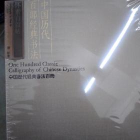 中国历代百部经典书法:怀素自叙帖