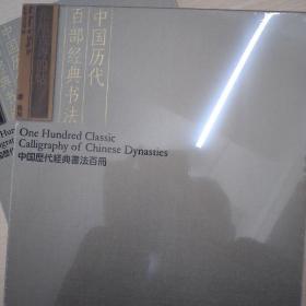 中国历代百部经典书法:张旭古诗四首