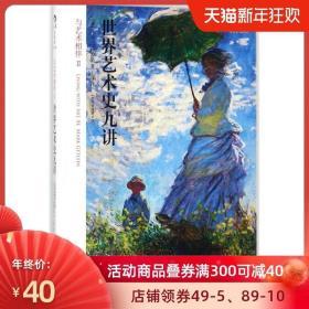 世界艺术史九讲(全彩插图第8版与艺术相伴)