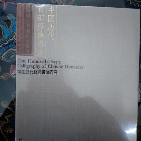 中国历代百部经典书法:唐陆柬之书陆机文赋卷