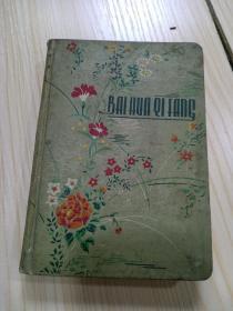 60年笔记本  布革面 美术插图(整本空白)