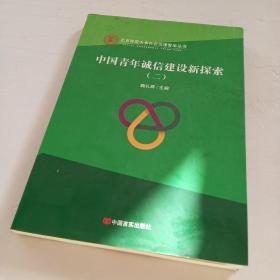 中国青年诚信建设新探索(二)