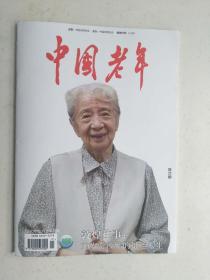 中国老年 2020年12月 上半月版