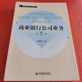 商业银行公司业务