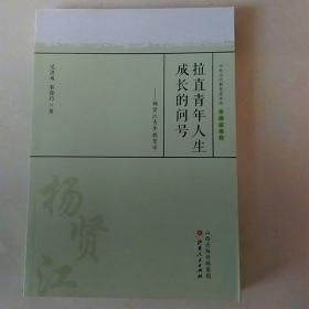 拉直青年人生成长的问号 杨贤江青年教育学/中外历代教育家评传(教育薪火书系)
