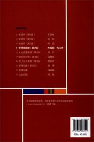 【全新正版】管理学原理 第2版9787300286044中国人民大学出版社方振邦 包元杰