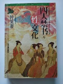 四大禁书与性文化 (硬精装本)