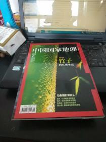 中国国家地理2013年8月