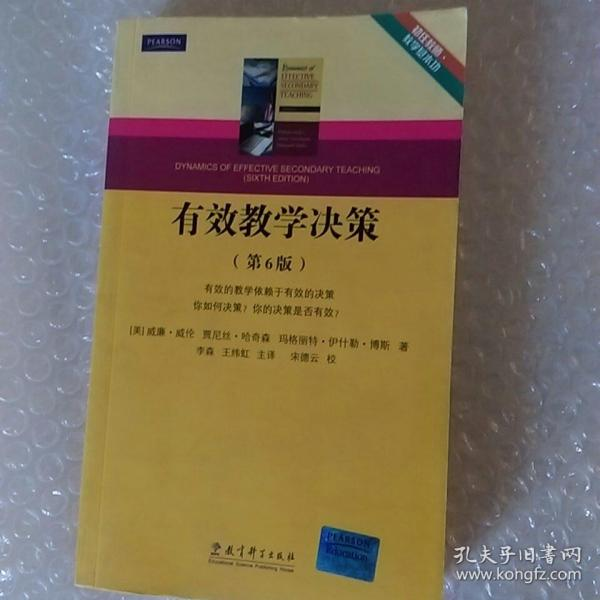 初任教师教学基本功:有效教学决策(第6版)