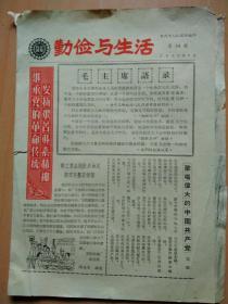 """郑州市人民银行1965年6月编印的工作小报""""勤俭与生活""""(内含绘图6幅,16开4版)"""