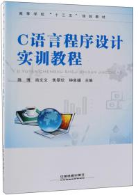 C语言程序设计实训教程