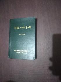 司法工作手册 第十五辑
