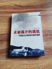 未被揭开的谜底--中国核反应堆事业的曲折道