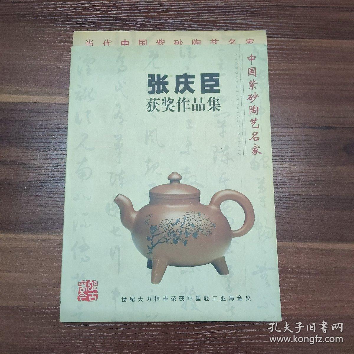 中国紫砂陶艺名家 张庆臣获奖作品集-大16开