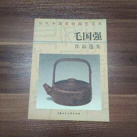 当代中国紫砂陶艺名家:毛国强作品选集-大16开