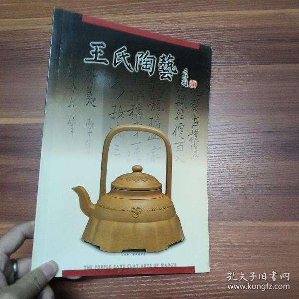 王氏陶艺-大16开