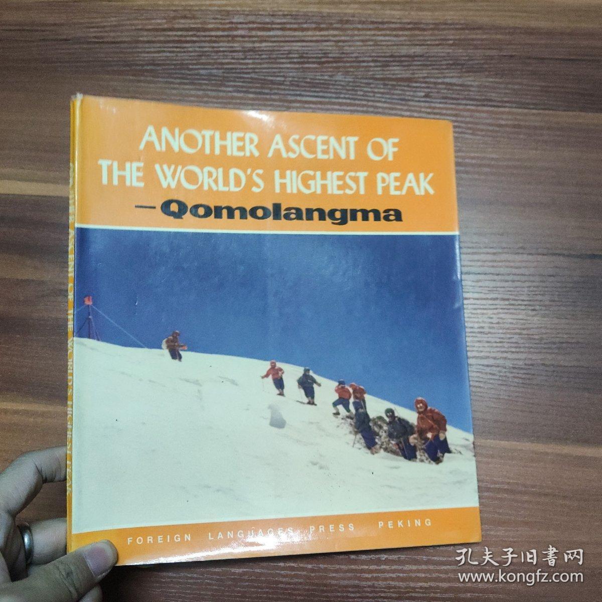 再次登上珠穆朗玛峰-12开英文版