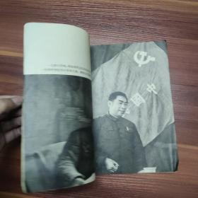 周恩来同志-为共产主义事业光辉战斗的一生
