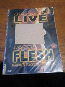 活色生香DVD