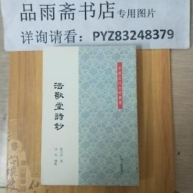 浩歌堂诗钞.(中国近代文学丛书).