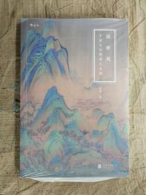 颂·雅·风:中国文化精神之本源 徐迅 著