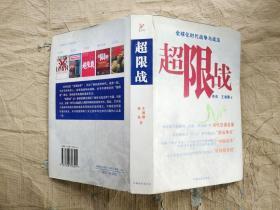 超限战:全球化时代的战争与战法  乔良 王湘穗  著(精装本有封套)